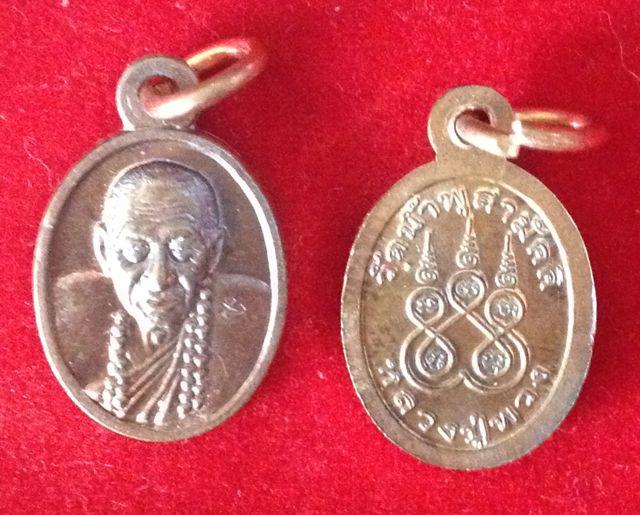 เหรียญเม็ดแตง หลวงปู่พวง วัดน้ำพุสามัคคี เนื้อชนวนพระกริ่งสรงน้ำ 57