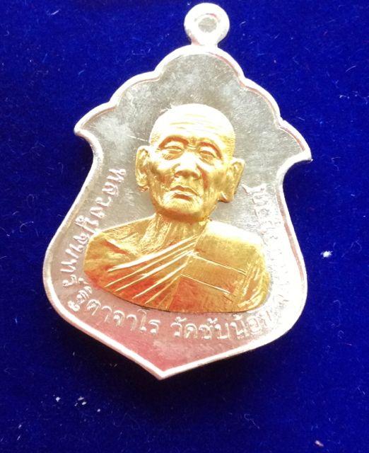 เหรียญรุ่นแรก หลวงปู่จันทร์ วัดซับน้อย เพชรบูรณ์ เนื้อเงินหน้ากากทองคำ
