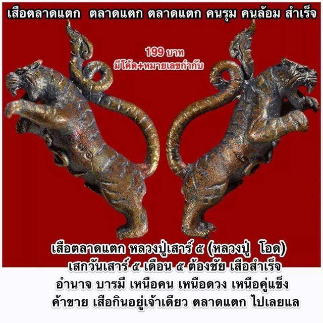 เสือตลาดแตก (เสือต้องชัย เสือหล่อรุ่นแรก) หลวงปู่เสาร์ ๕ (หลวงปู่โอด) นนทุบรี เนื้อทองแดง
