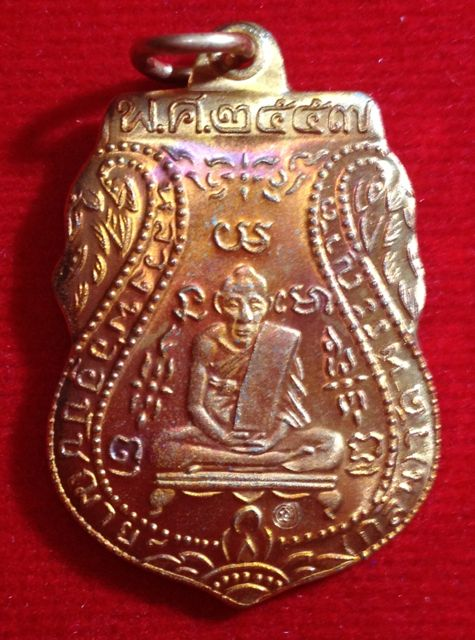 เหรียญหลวงพ่อกลั่นย้อนยุค 2469-2557 วัดพระญาติการาม อยุธยา เนื้อทองแดง