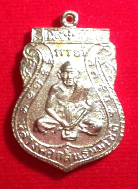 เหรียญ ๙ เฮฟ้าลั่น ย้อนยุค วัดพระญาติการาม อยุธยา เนื้อทองชนวนขาว