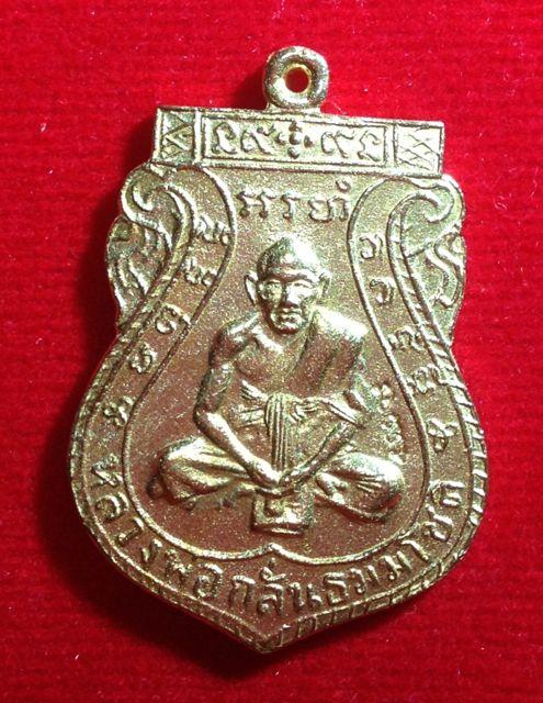 เหรียญ ๙ เฮฟ้าลั่น ย้อนยุค วัดพระญาติการาม อยุธยา เนื้อทองชนวนเหลือง