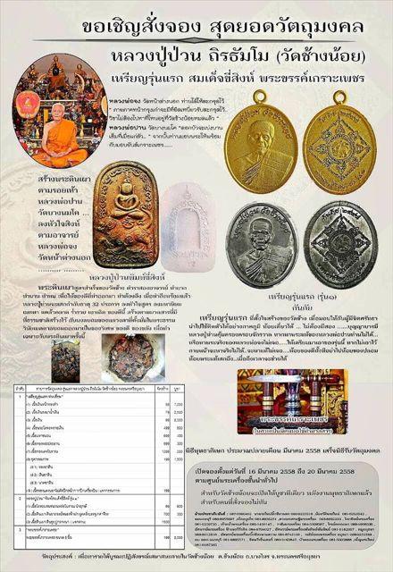 ปิดจองเหรียญรุ่นแรก หลวงปู่ป่วน ถิรธัมโม พระนครศรีอยุธยา