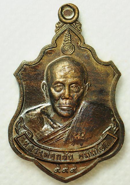 เหรียญหลวงพ่อกลั่น มหาลาภ ทวีสุข เนื้อทองแดง