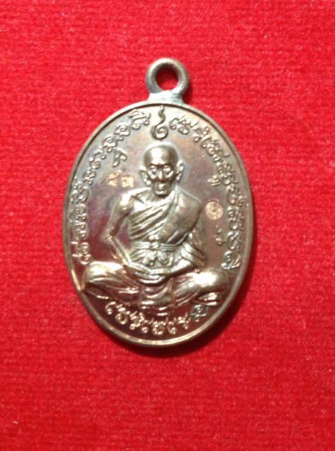 เหรียญอมตะรุ่นหนึ่ง หลวงปู่อุ้ย ศิริปัญโญ เพชรบูรณ์ เนื้อนวะโลหะ