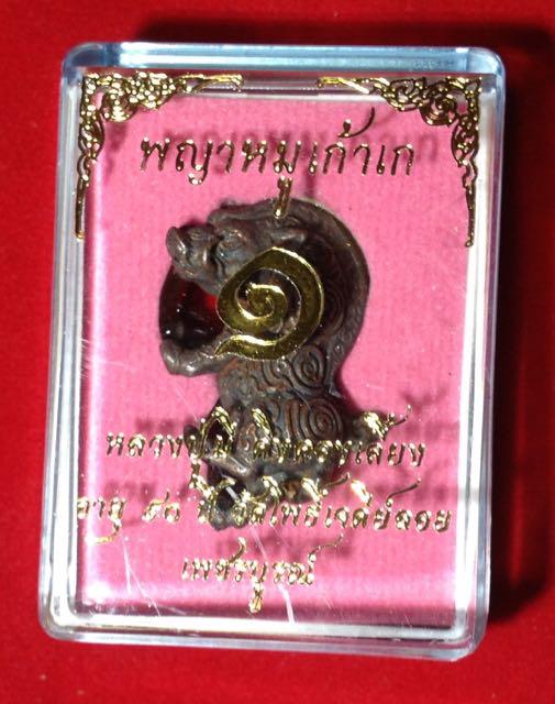 หมูเก้าเก หลวงปู่มี วัดโพธิ์เจดีย์ลอย เพชรบูรณ์ เนื้อนวะดินไทย