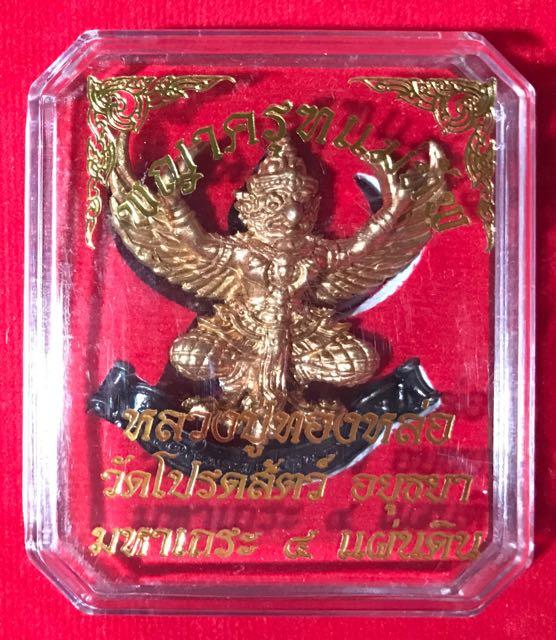พญาครุฑแม่ทัพ หลวงปู่ทองหล่อ วัดโปรดสัตว์ เนื้อทองแดงสด