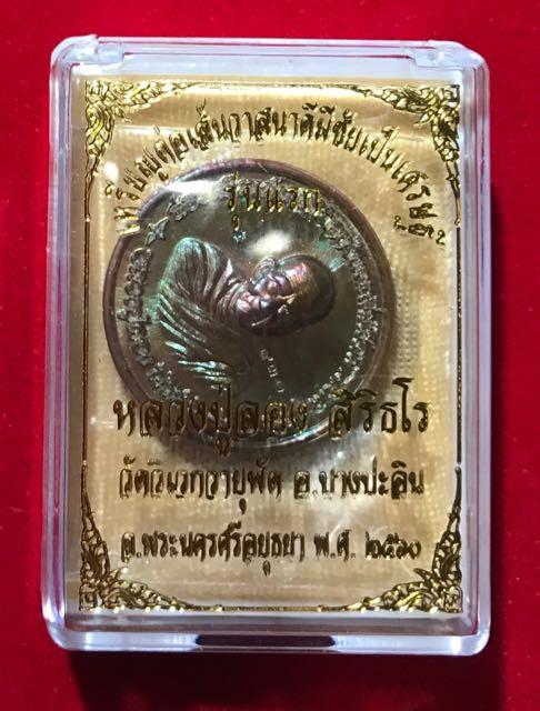 เหรียญต่อเส้นวาสนารุ่นแรก หลวงปู่ลอง วัดวิเวกวายุพัด พระนครศรีอยุธยา เนื้อสัตตะโลหะ 2