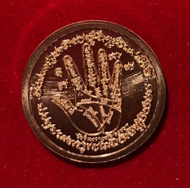 เหรียญต่อเส้นวาสนารุ่นแรก หลวงปู่ลอง วัดวิเวกวายุพัด พระนครศรีอยุธยา เนื้อทองแดงผิวไฟ 1