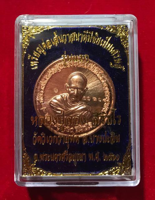 เหรียญต่อเส้นวาสนารุ่นแรก หลวงปู่ลอง วัดวิเวกวายุพัด พระนครศรีอยุธยา เนื้อทองแดงผิวไฟ 2