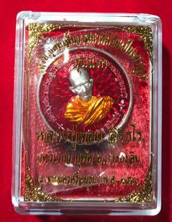 เหรียญต่อเส้นวาสนารุ่นแรก หลวงปู่ลอง วัดวิเวกวายุพัด พระนครศรีอยุธยา เนื้อเงินลงยาแดง