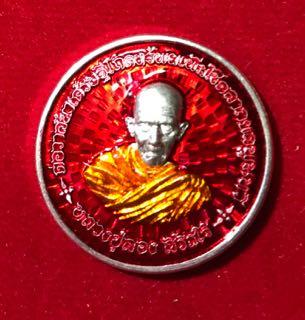 เหรียญต่อเส้นวาสนารุ่นแรก หลวงปู่ลอง วัดวิเวกวายุพัด พระนครศรีอยุธยา เนื้อเงินลงยาแดง 1