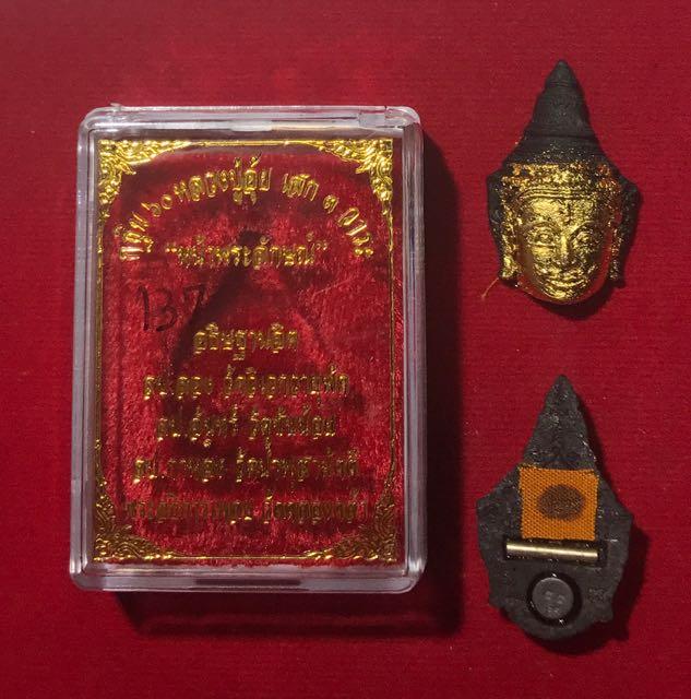 หน้าพระลักษณ์ นะหน้าทอง หลวงปู่อุ้ย วัดคลองคล้า เพชรบูรณ์ เนื้อผงปถมังดำ