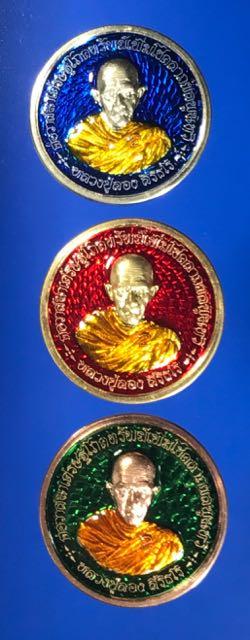 เหรียญต่อเส้นวาสนา รุ่นสอง ชุดกรรมการ หลวงปู่ลอง วัดวิเวกวายุพัด