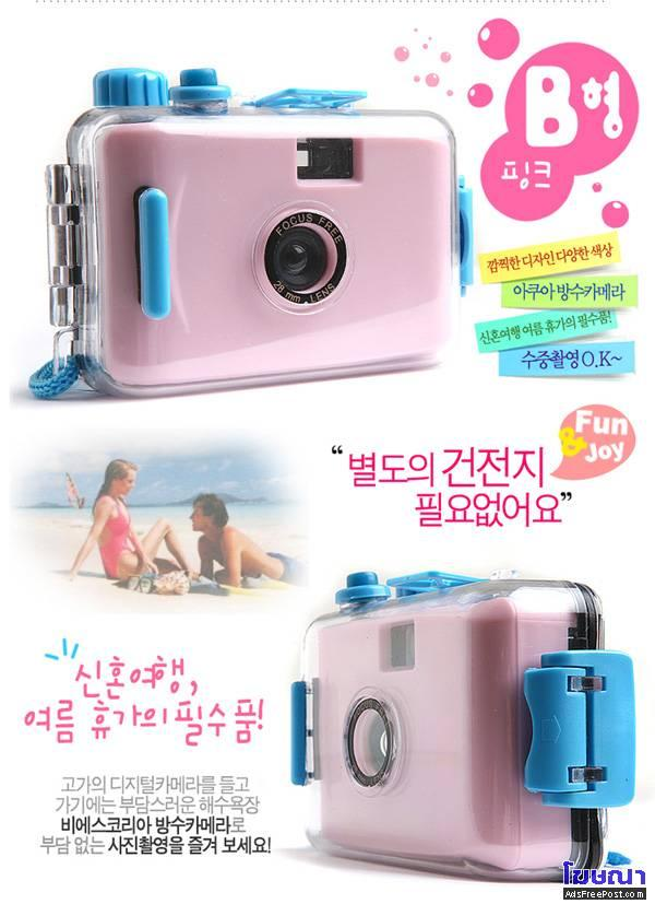 กล้องกันน้ำ LOMO ( Aqua Pix )