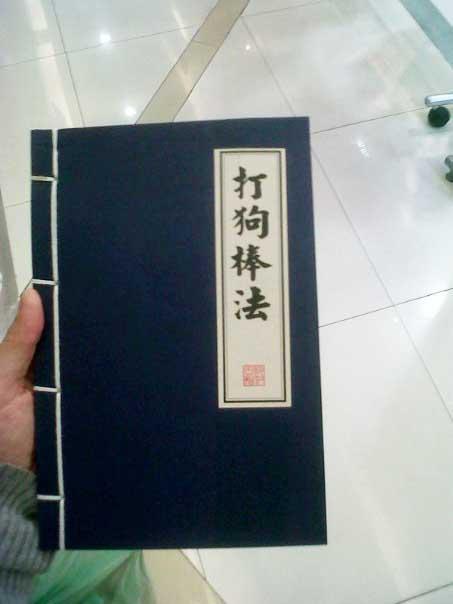 สมุดโน๊ตคัมภีร์จีนโบราณ