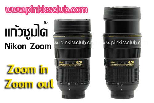 แก้ว Nikon Mug 24-70 Zoom (ซูมได้ค่ะ ) แก้วเลนส์นิคอน