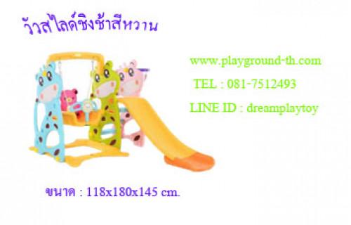 วัวสไลด์ชิงช้าสีหวาน DT-PG708