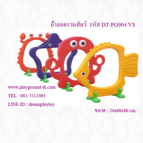 ถ้ำลอดรวมสัตว์ รหัส DT-PG904 VS