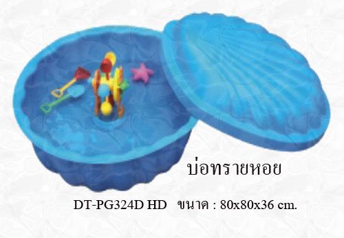 บ่อทรายหอย  รหัส DT-PG324D HD