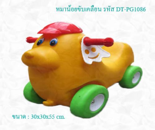 หมาน้อยขับเคลื่อน รหัส DT-PG1086