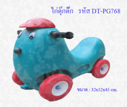 ไก่ดุ๊กดิ๊ก DT-PG768