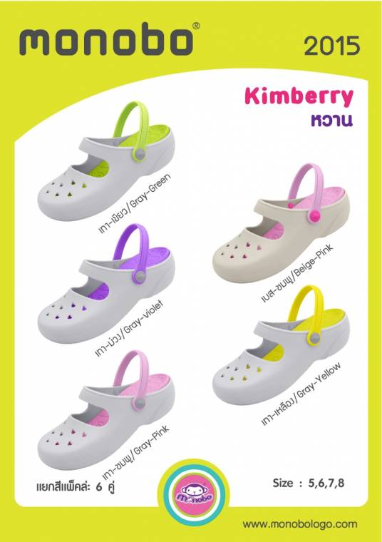 MONOBO รุ่น KIMBERRY สีหวาน