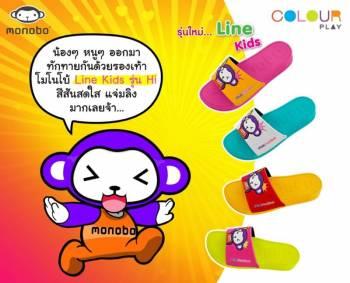 MINIBO รุ่น HI LINE KID COLOUR PLAY   โมโนโบ รุ่น ไลน์ คิต แตะสวมยางเด็ก ชาย หญิง