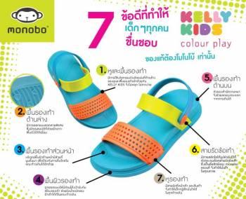 MONOBO รุ่น KELLY KIDS โมโนโบ รุ่น เคลลี่ รองเท้ารัดส้นยางเด็กผู้หญิง