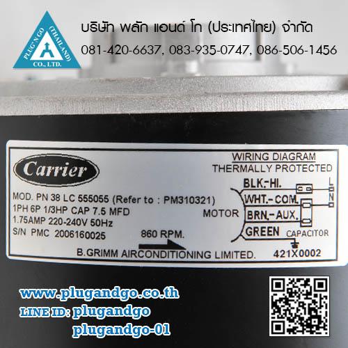 มอเตอร์คอยล์ร้อน Carrier รุ่น 421X0002 3