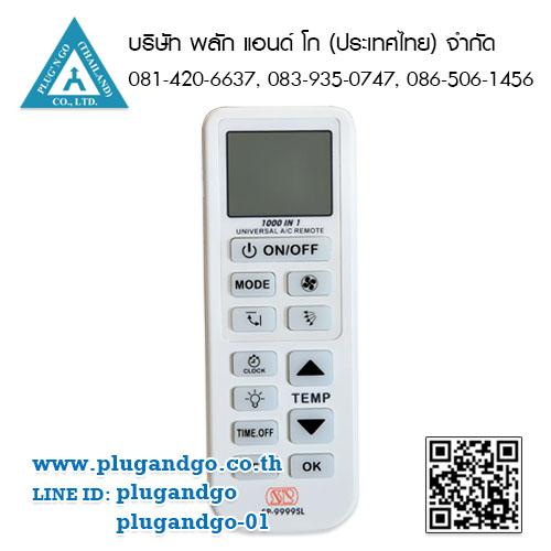 ตัวยิงรีโมท SP (Universal Remote) รุ่น SP-9999SL
