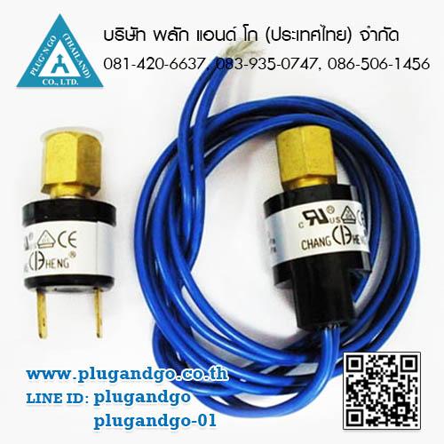 ไฮ/โลว์เพรสเชอร์ (High/Low Pressure Control)-2