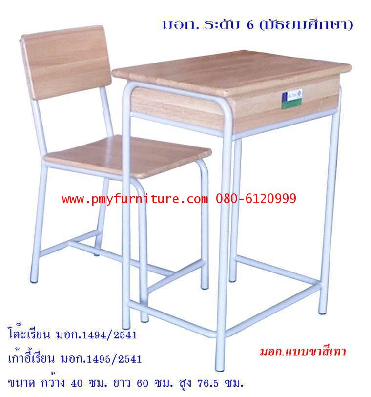 pmy1-3 โต๊ะ-เก้าอี้นักเรียน มอก.ระดับ6(มัธยมศึกษา) แบบขาสีเทา