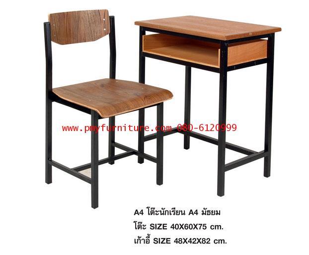 pmy2-1 โต๊ะเก้าอี้นักเรียน A4 มัธยม