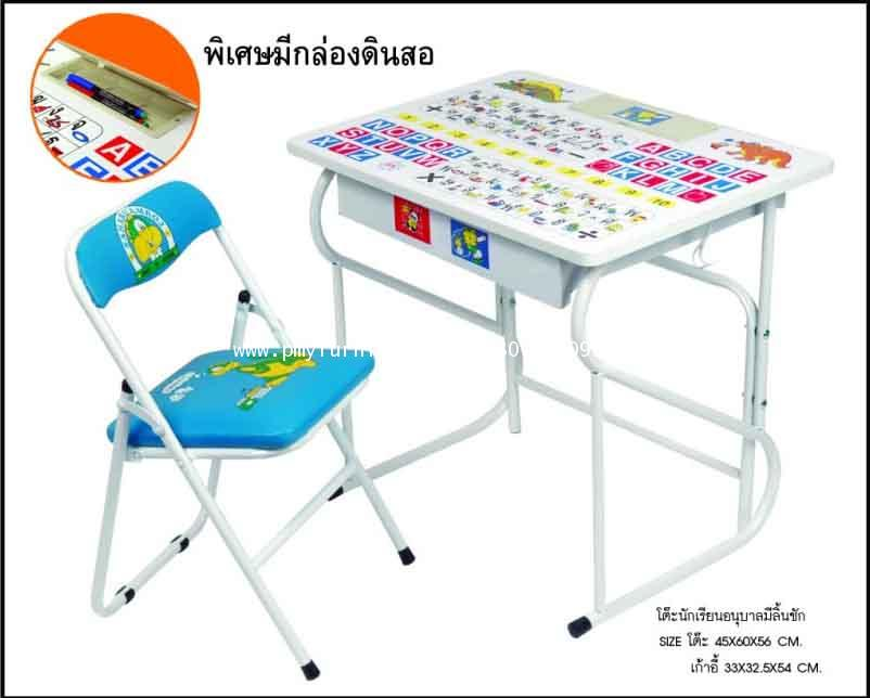 pmy2-16 โต๊ะเก้าอี้นักเรียน อนุบาล มีลิ้นชัก ขายดีอันดับ 1