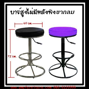 pmy11-2 เก้าอี้บาร์