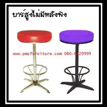 pmy11-3 เก้าอี้บาร์