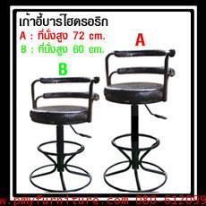 pmy11-4 เก้าอี้บาร์