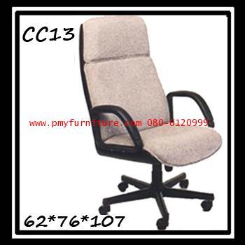 pmy9-13 เก้าอี้สำนักงาน