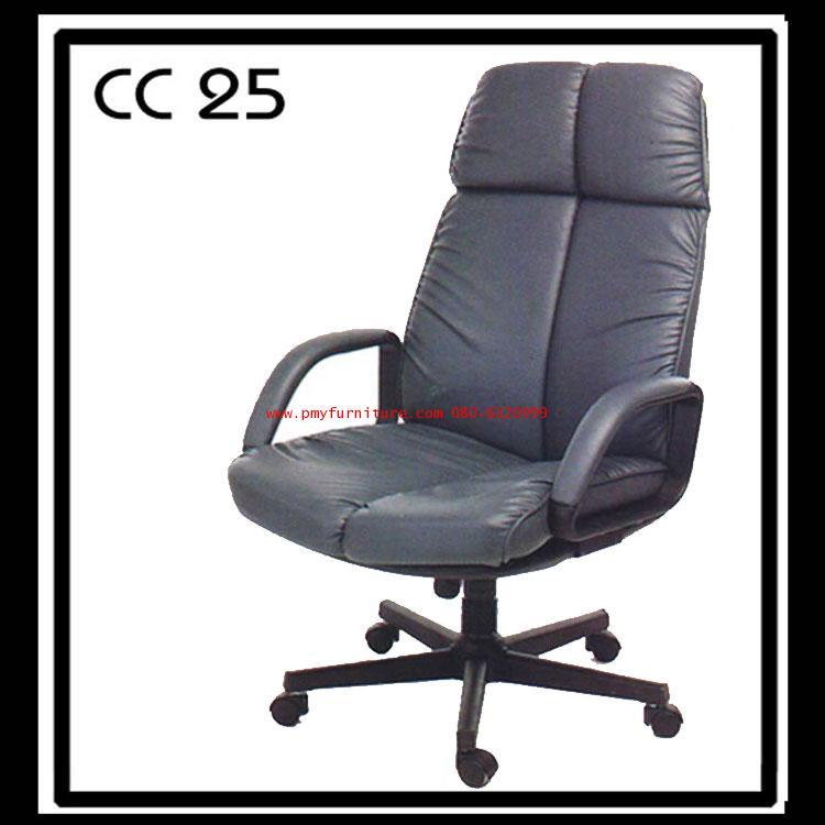 pmy9-25 เก้าอี้สำนักงาน