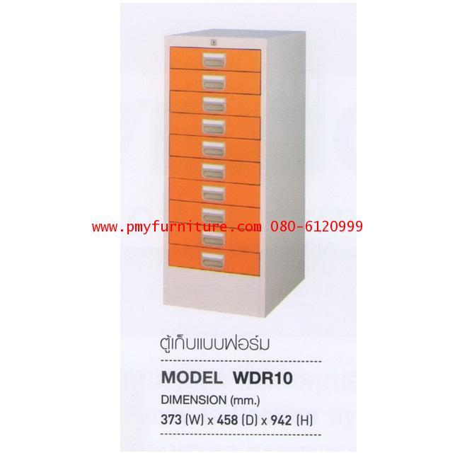 pmy14-11 ตู้เก็บเอกสาร 10 ลิ้นชัก สีสัน