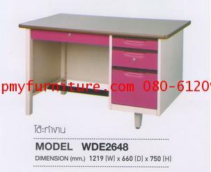 pmy14-13 โต๊ะทำงาน สีสัน ขนาด 4 ฟุต