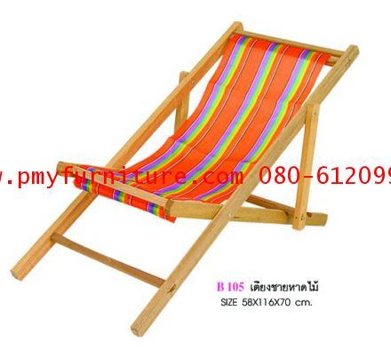 pmy27-2 เตียงชายหาดไม้ ขนาด 58*116*70 ซม.