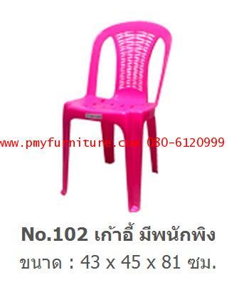 pmy20-21 เก้าอี้พลาสติกมีพนักพิง เกรด B NO.102