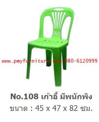 pmy20-23 เก้าอี้พลาสติกมีพนักพิง เกรด B NO.108