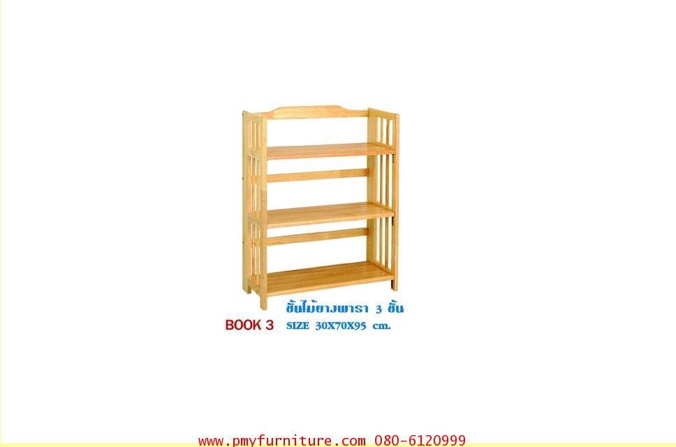 pmy13-3 ชั้นวางหนังสือและวารสารไม้ยางพารา 3 ชั้น