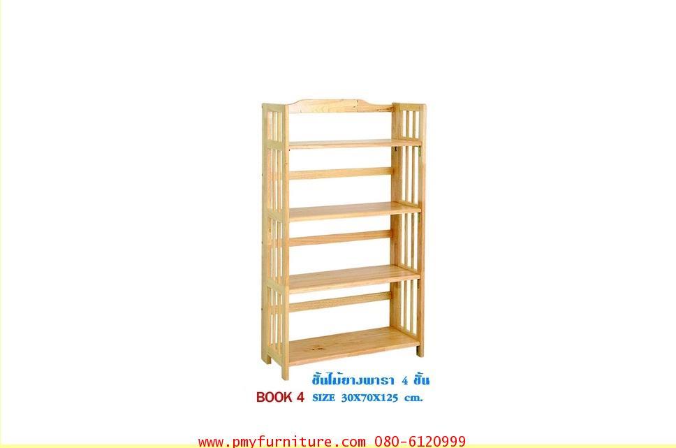 pmy13-4 ชั้นวางหนังสือและวารสารไม้ยางพารา 4 ชั้น