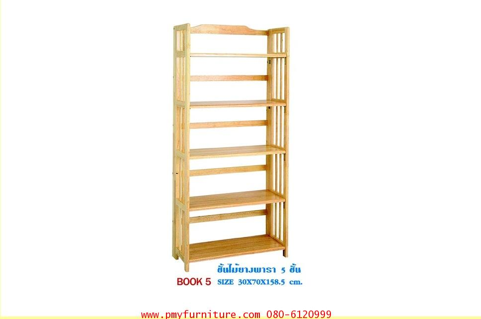 pmy13-5 ชั้นวางหนังสือและวารสารไม้ยางพารา 5 ชั้น