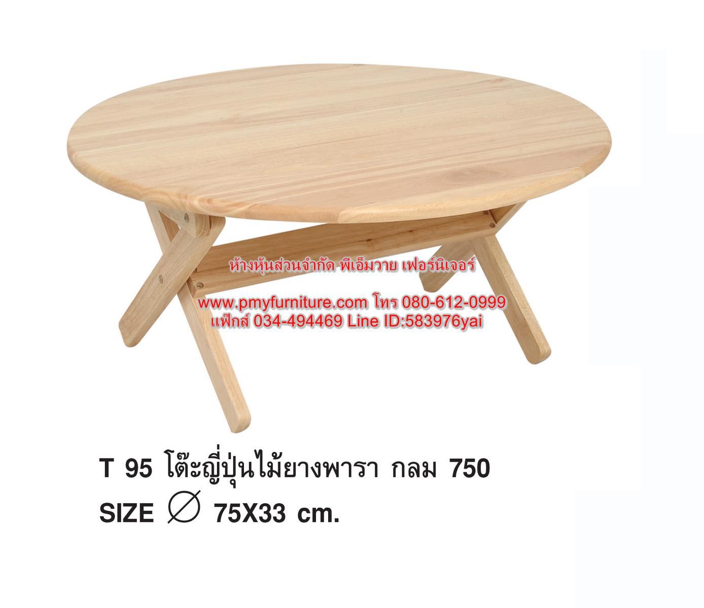 PMY24-1 โต๊ะญี่ปุ่นกลม ไม้ยางพารา ขนาด 75 ซม.