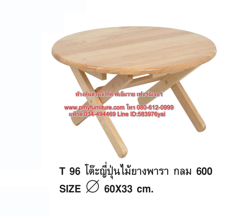PMY24-2 โต๊ะญี่ปุ่นกลม ไม้ยางพารา ขนาด 60 ซม.
